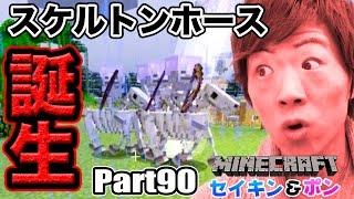 【マインクラフト】Part90 - 初めてのスケルトンホース誕生にマジでビビる二人【セイキン夫婦のマイクラ】【セイキンゲームズ】 thumbnail