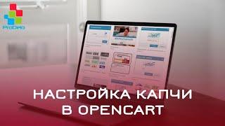 Настройка капчи в Opencart 2 (OcStore 2.1.0.2.1) #23