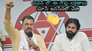 JD Lakshmi Narayana SUPER Words about Pawan Kalyan after Joining JanaSena Party | Daily Culture