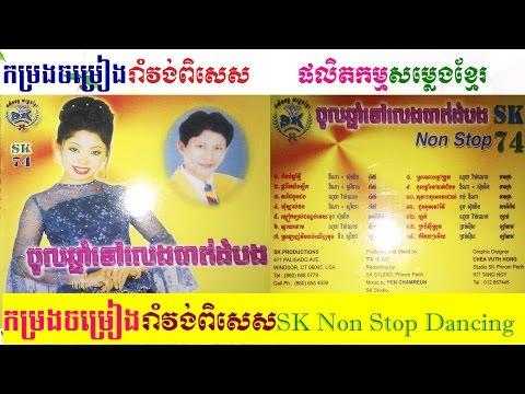SK Production CD Vol 74 SK Non Stop Dancing-ផលិតកម្មសម្លេងខ្មែរ វ៉ុល ៧៤ កម្រងចម្រៀងរាំវង់ពិសេស