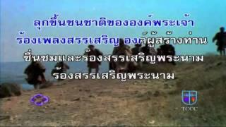 เพลงนมัสการ-เมดเลย์คาราโอเกะ #2