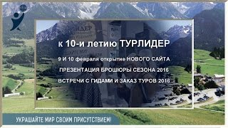 Выставка Tourider/Tourism 2019 | ооо туристическая компания мир путешествий