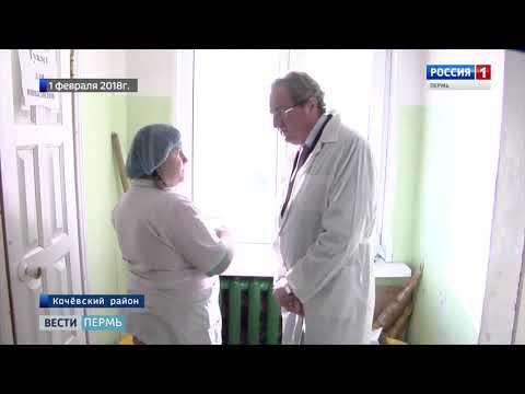 За что уволили главврача Кочевской больницы