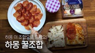 하몽, 살구쨈, 만체고 치즈로 만드는 초간단 샌드위치