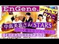 【EnGene.(エンジン)】中島美嘉/STARS【川口大輔先生リスペクト!星に天立つ四次元アカペラ】