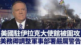 美國駐伊拉克大使館被圍攻 美務卿調整軍事部署嚴厲警告|新唐人亞太電視|20200102