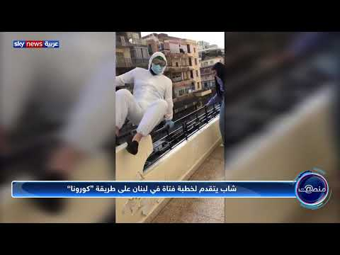 منصات | شاب لبناني يتقدم للزواج من فتاة على طريقة كورونا  - نشر قبل 1 ساعة