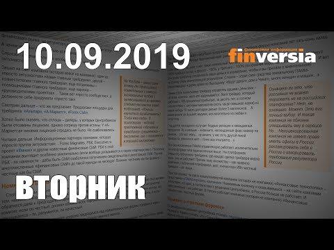 Новости экономики Финансовый прогноз (прогноз на сегодня) 10.09.2019