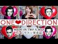 One Directionの曲でバレンタイン英会話!〔#404〕