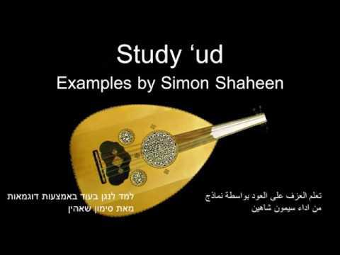 Study 'ud #1 Taqsim Nahawand Simon Shaheen سيمون شاهين