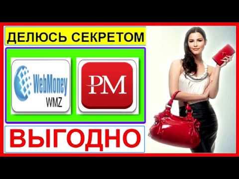 Как обменять с webmoney wmz на perfect money usd. Мгновенно