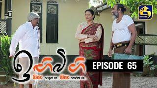 IGI BIGI Episode 65 || ඉඟිබිඟි || 16th January 2021 Thumbnail