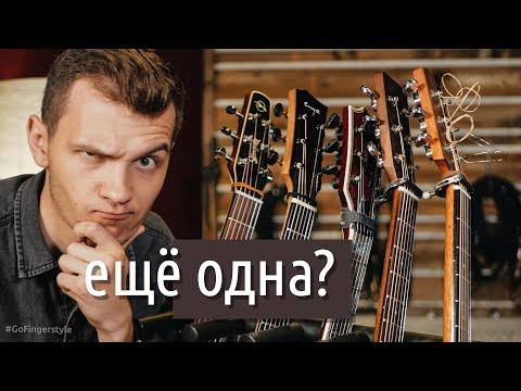 Сколько гитар нужно для счастья (краткий обзор моих)