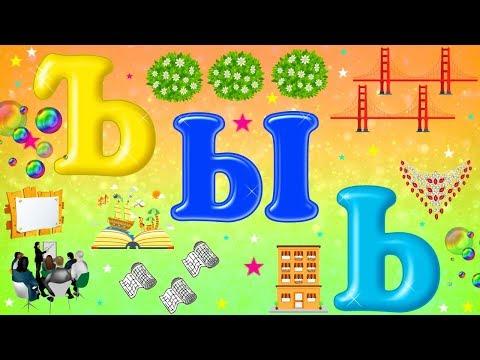 Буквы Ъ-Ы-Ь для детей/Алфавит в стихах/Учим буквы