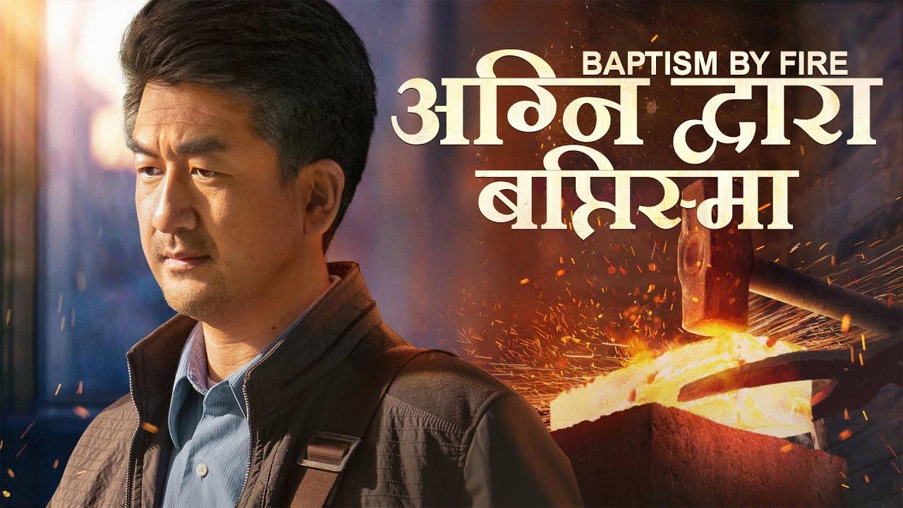 Hindi Christian Movie | अग्नि द्वारा बप्तिस्मा | Can We Enter the Kingdom of Heaven by Hard Work?