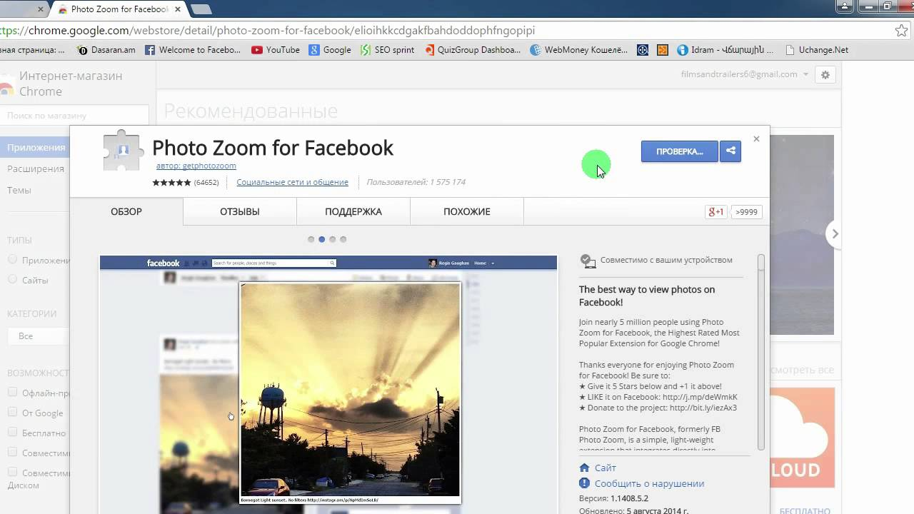 photozoom facebook google chrome