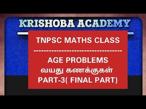 TNPSC-MATHS-PROBLEMS ON AGES(PART-3)FINAL PART