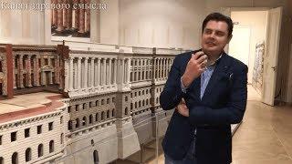 Историк Е. Понасенков о выставке архитектора М. Казакова и эпохе классицизма