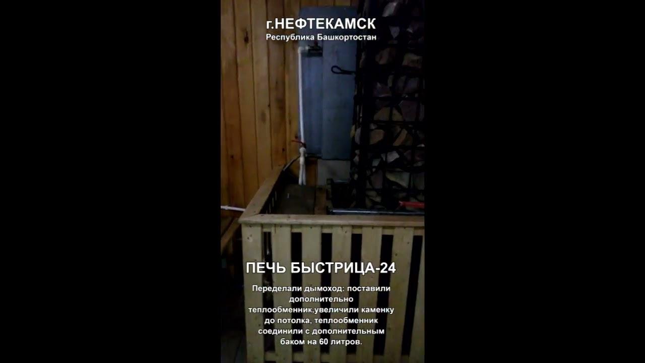 Быстрица 24 с теплообменником Пластинчатый теплообменник HISAKA RX-51 Петрозаводск