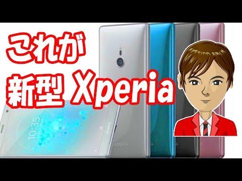 明日 発表される新型の Xperia はこれだ! Xperia XZ2 と Xperia XZ2 Compact のデザインと詳細スペック、価格を紹介!