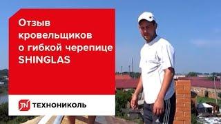 Отзыв профессиональных кровельщиков о гибкой черепице SHINGLAS(, 2013-09-23T11:50:50.000Z)