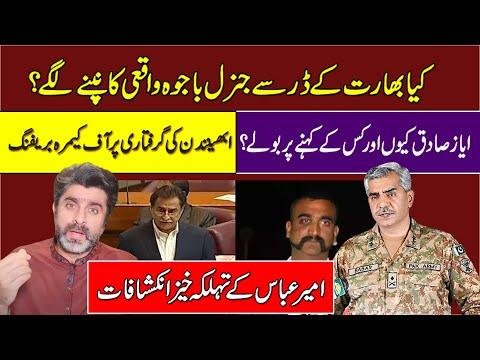 DG ISPR of Pak Army responds to Ayaz Sadiq on Abhinandan Release | Gen Bajwa | Ameer Abbas Exclusive