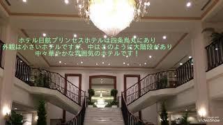 ホテル日航プリンセス京都へディナーを食べに行ってきた!