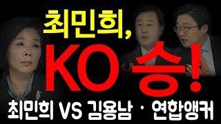 최민희, 참다참다 편파진행에 항의 김용남 편드는 앵커