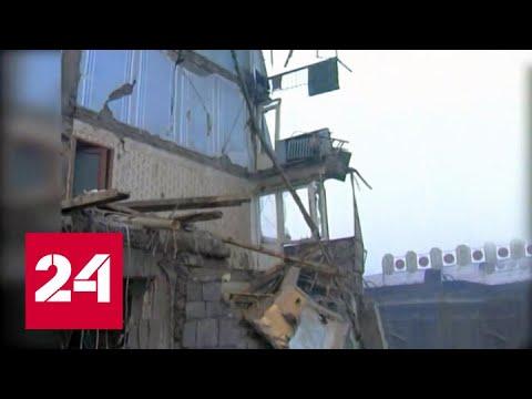 Землетрясение в Армении: значительных разрушений нет, обошлось без жертв - Россия 24 