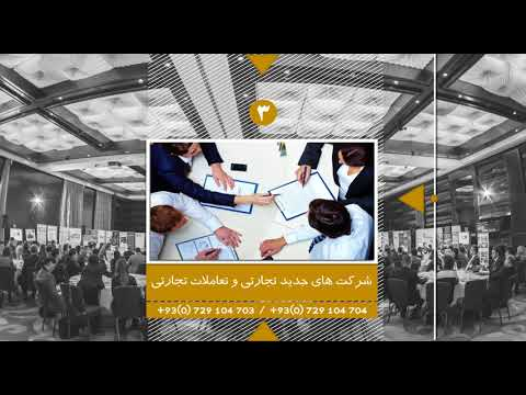 The Afghanistan CEO Conference 2016 Dari TV Ad- ZEER Event and Marketing - ZEER GROUP