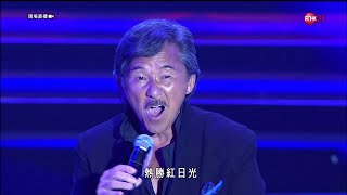 Video 抉擇, 男兒當自強 - 林子祥 George Lam ( live 2015 )[ lyrics ] download MP3, 3GP, MP4, WEBM, AVI, FLV Desember 2017