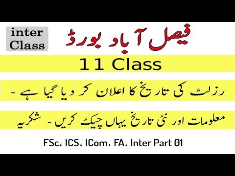 Bise Faisalabad 11th Class Result 2018