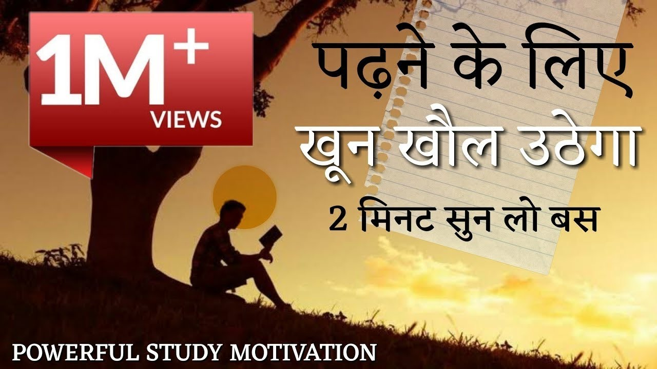 Best powerful Study motivation - motivational video in hindi inspirational speech by mann ki aawaz