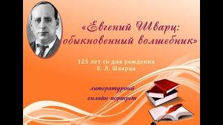 Литературный онлайн-портрет «Евгений Шварц: обыкновенный волшебник»