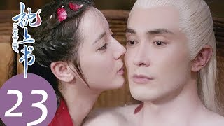 ENG SUB [Eternal Love of Dream] EP23——Starring: Dilraba Dilmurat, Gao Wei Guang