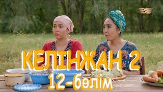 «Келінжан 2» телехикаясы. 12-бөлім / Телесериал «Келинжан 2». 12-серия