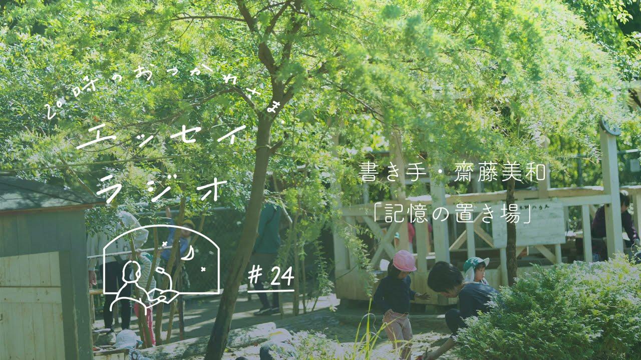 「記憶の置き場」(読み手:スタッフ小林)