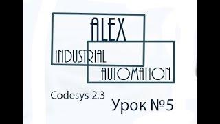 CodeSys 2.3 Овен ПЛК Урок №5