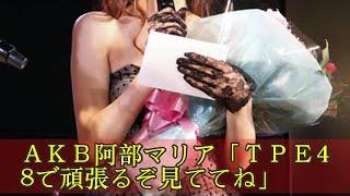 AKB阿部マリア「TPE48で頑張るぞ見ててね」 AKB阿部マリア「T...