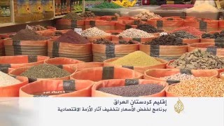 برنامج لخفض الأسعار بإقليم كردستان العراق