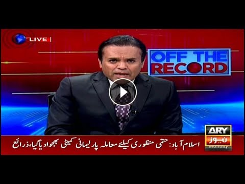 Off The Record -  16th April 2018 - Ary News