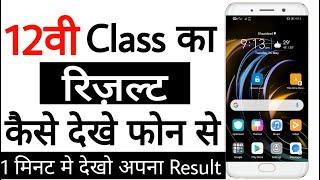 Maharashtra Board 12th Class Result Kaise Dekhe Phone Se || How to Check Maharashtra Board Result