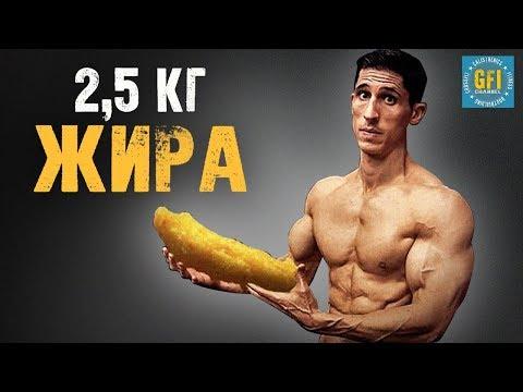 Лучший способ сбросить 2,5 кг жира в теле И САМЫЙ БЫСТРЫЙ!