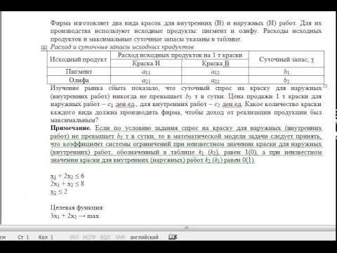 Симплекс-метод ОНЛАЙН-решение задачи линейного