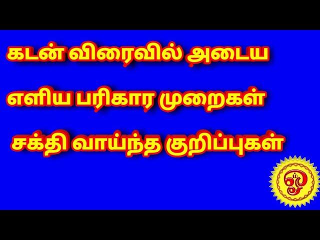 கடன் விரைவில் அடைய எளிய பரிகாரம் | அற்புதமான குறிப்புகள்