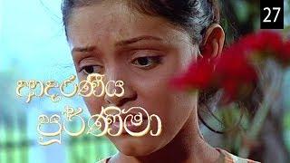 Adaraniya Purnima | Episode 27 (ආදරණීය පූර්ණිමා) Thumbnail