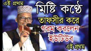 মিস্টি কন্ঠে সেরা তাফসীর মাওলানা ফখরুদ্দিন আহমদ  New Tafsir Mahfil