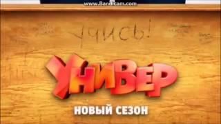 Универ Новая Общага 11 сезон ТРЕЙЛЕР 6