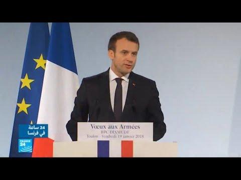 ماكرون يوجه رسالة إعادة ثقة للجيوش الفرنسية  - نشر قبل 2 ساعة