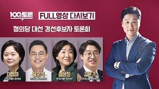 [100분토론] - (932회) 정의당 대선 경선후보자 토론회